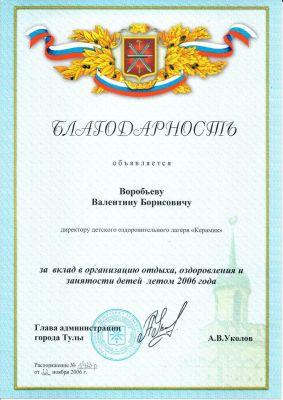 gramota013